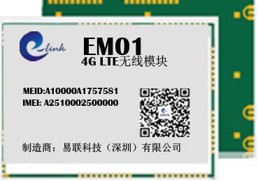 EM01 模塊