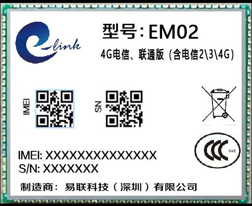 EM02模塊