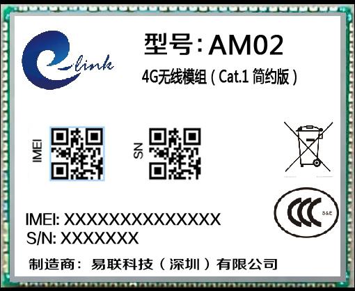 AM02 模塊